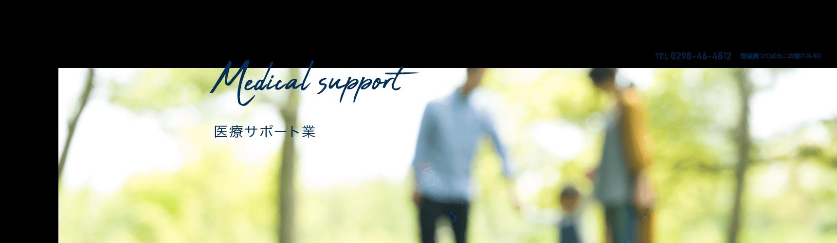 医療サポート業